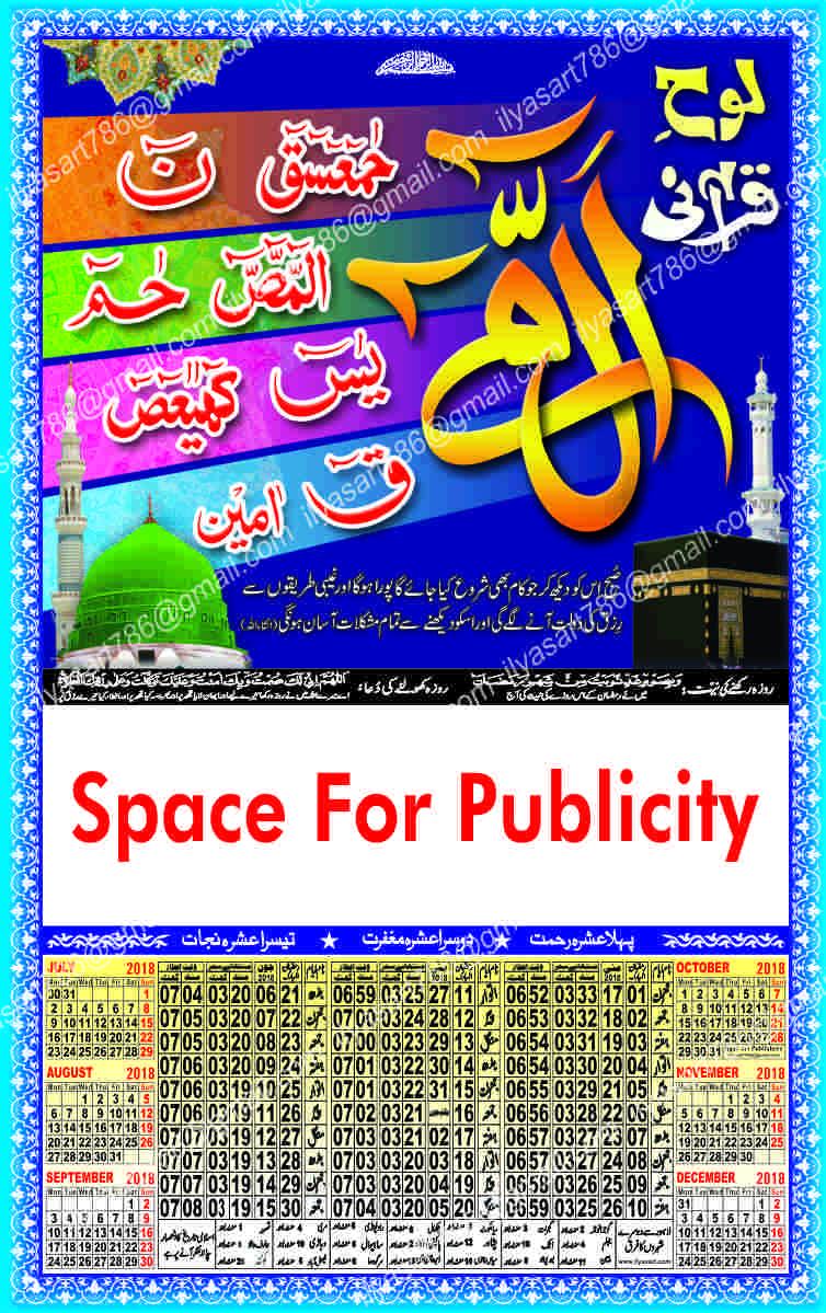 531 x 800 jpeg 220kB, Calendar 2014.Multan ramzan sharif 2014 calendar ...